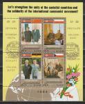 КНДР 1984 год, Руководители Стран, Спецгашение, блок