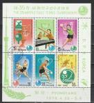 КНДР 1979 год, Настольный Теннис, гашёный малый лист