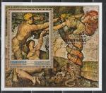 Живопись, Микеланджело, Манама 1971, блок