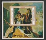 Живопись, Гойя, Манама 1971, блок без зубцов