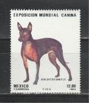 Собака, Мексика 1984 г, 1 марка. (н