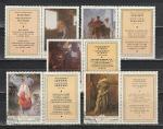 СССР 1979 год, Украинская Живопись, 5 гашёных марок с купонами