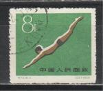 Китай 1959 год, Прыгун в Воду, 1 гашёная марка из серии.