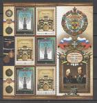 Киргизия 2012 год, 200 лет Войне 1812 года, малый лист. (kg0368)