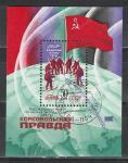 СССР 1979 год, Северный Полюс, Комсомольская Правда, гашёный блок