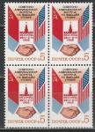СССР 1988 г, Советско - Американская Встреча, квартблок.
