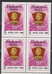 СССР 1988 год, Филвыставка 70 лет ВЛКСМ, Надпечатка, квартблок