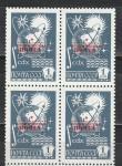 СССР 1988 год, Космическая Почта, Надпечатка, квартблок