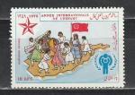 Международный Год Ребенка, Афганистана 1979 год, 1 марка