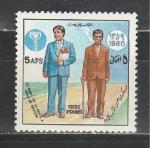 Всемирный День Студента, Афганистан 1980 год, 1 марка
