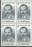 СССР 1987 г, Н. Вавилов, квартблок