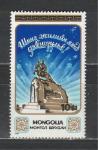 Монголия 1990 год. Новый Год. 1 марка.