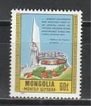 Монумент, Монголия 1985 год, 1 марка