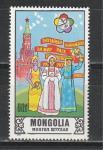 Монголия 1985 год. Фестиваль Молодежи и Студентов в Москве. 1 марка.
