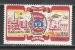 Народное Хозяйство, Монголия 1987 г, 1 марка