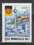 Монголия 1979 год, 30 лет ГДР, 1 марка.