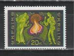 День Ивана Купалы, Украина 1997, 1 марка. (0091)