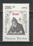 Агапит, Украина 1994 год, 1 марка