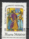500 лет Украинскому Казачеству, Украина 1992 год, 1 марка