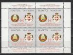 Гербы, Беларусь 2010 г, малый лист. (042,509