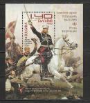 Болгария 2013 год, 135 лет Русско - Турецкой Войне, блок. совместный выпуск ((