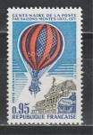 Франция 1971 год. 100 лет балонной почте. Воздушный шар над станцией в Париже. 1 марка