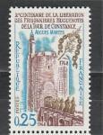 Франция 1968 год, 200 лет Освобождения Гугенотов, 1 марка.
