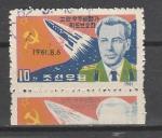 Космос, Г. Титов, КНДР 1962 год, 1 гашёная марка