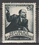 Ленин, Румыния 1949 г, 1 марка. наклейка