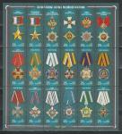 Россия 2016 год, Государственные Награды, малый лист