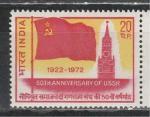 50 лет СССР, Индия 1972 год, 1 марка