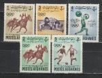 Спорт, Афганистан 1962 год, 5 марок. наклейки