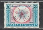 Борьба с Малярией, Надпечатка, Афганистан 1964 год, 1 марка
