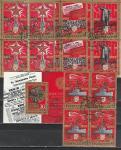 СССР 1977 г, 60 лет ВОСР, Спецгашение, 4 квартблока и блок