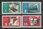 Конгресс БКП, Болгария 1962 г, 4 марки
