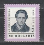 Хр. Смирненский, Болгария 1963, 1 марка