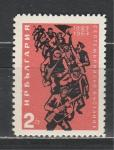 Сентябрьское Восстание, Болгария 1963, 1 марка