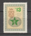 Конгресс Эсперанто, Болгария 1963, 1 марка