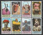 Либерия 1971 г, Африканские Маски, 8 гашёных марок.