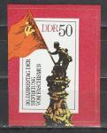 ГДР 1975 г, 30 лет Победы в ВОВ, марка из блока). сверху  излом