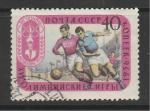 СССР 1957 г, Разновидность. Футбол, Флаг с Рожками, 1 гашёная марка