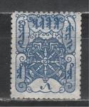 Тува 1926 год, Стандарт, №10, 1 марка синяя