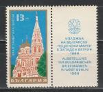 Филвыставка в Зап. Берлине, Церковь. Болгария 1968 г, марка с купоном