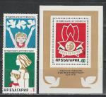 Пионеры, Болгария 1974 г, 2 марки + блок
