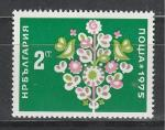 Новый Год, Болгария 1974 г, 1 марка