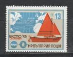 """ЭКСПО-75"", Болгария 1975 г, 1 марка. корабль"
