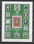 100 лет Почтовой Марке, Болгария 1979, блок без номера