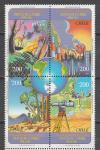 Чили 1996 г, Конгресс по Земле, квартблок.