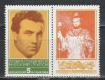 Николай Гяуров, Болгария 1980 год, 1 марка с купоном