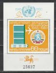 25 лет Болгарии в ООН, Болгария 1980, блок